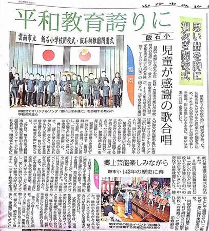 飯石小学校新聞閉校式.jpg