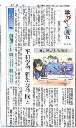 飯石小学校新聞2.jpg