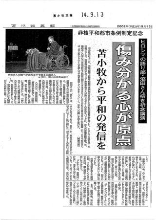 2002年9月沼田鈴子さん苫小牧市記念講演.jpg