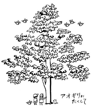 aogiri-treeu[1].jpg