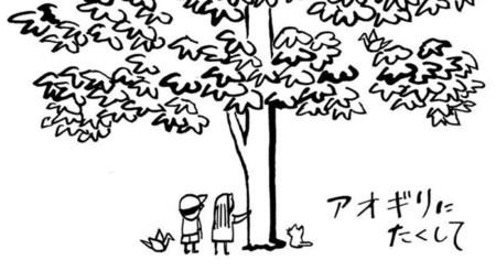 aogiri-treeu[1]BIG.jpg