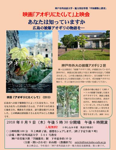 aogiri20180809.png