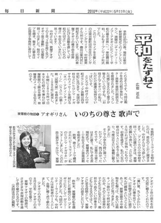 aogirinewspaper[1].jpg