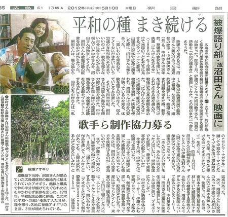 asahi-2012.5.jpg