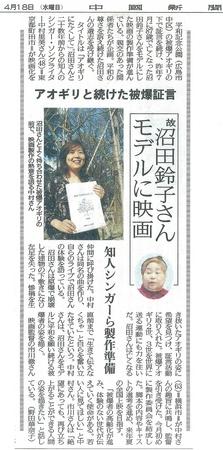cyugokushinnbunn-april-2012.jpg