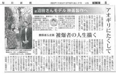 mainichi-2012-5-12-aogiri.jpg