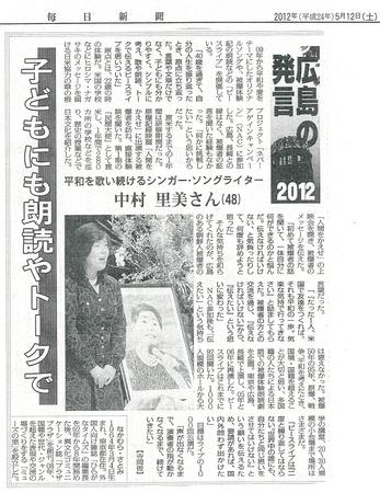 mainichi-2012-5-12-satomi.jpg