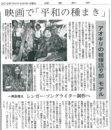 yomiuri(2012.5).jpg